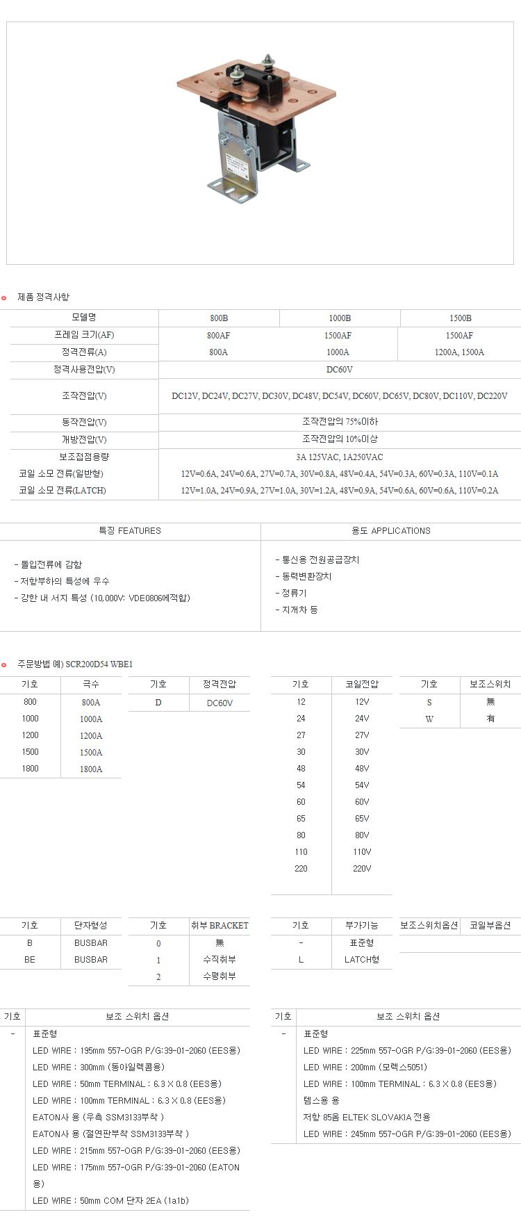 우리산전(주) SCR SCR-MH(MT)/B/BE 4