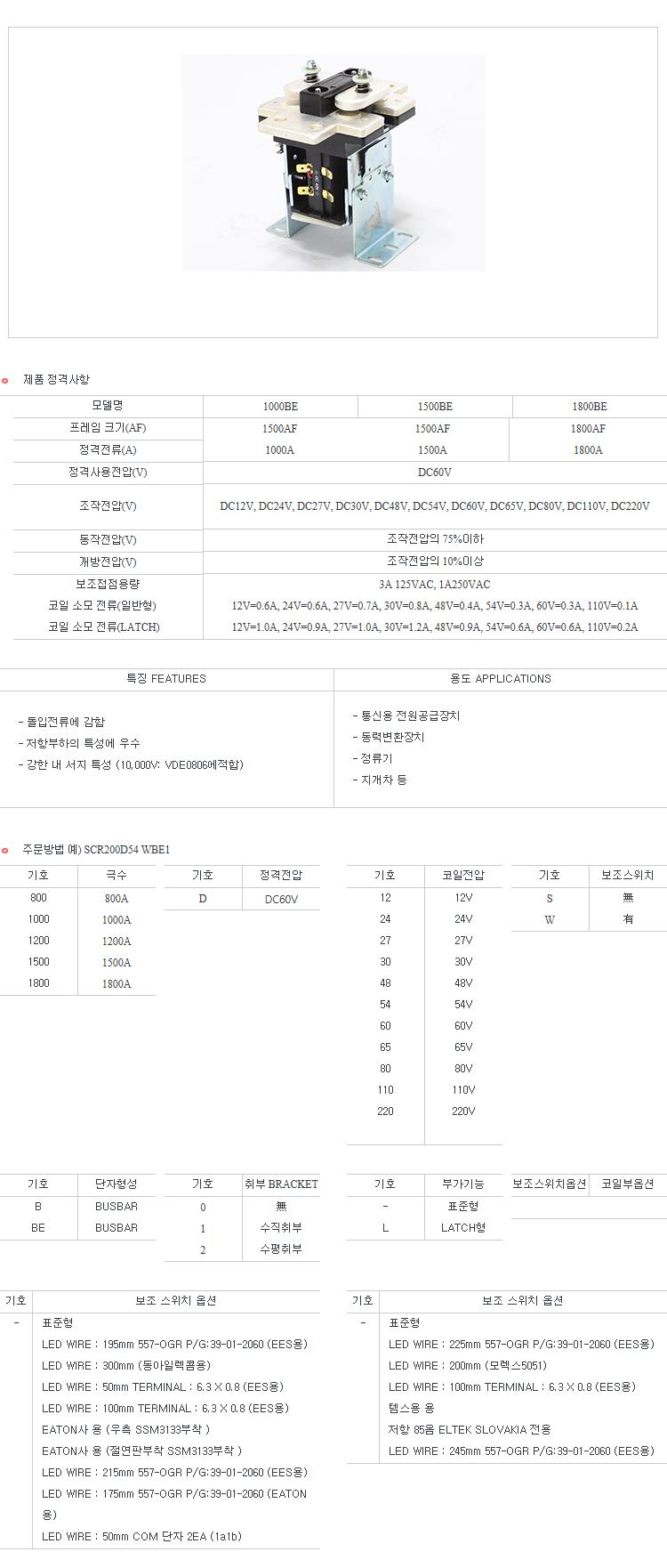 우리산전(주) SCR SCR-MH(MT)/B/BE 5