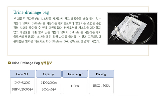 Dongwha-panda Medi-Tech Urine Drainage Bag DHP-U2000