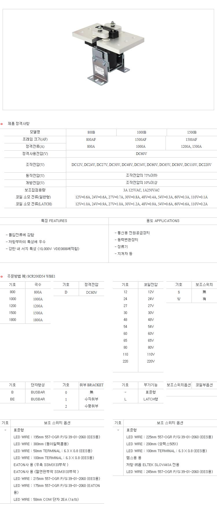 우리산전(주) SCR SCR-MH(MT)/B/BE 6