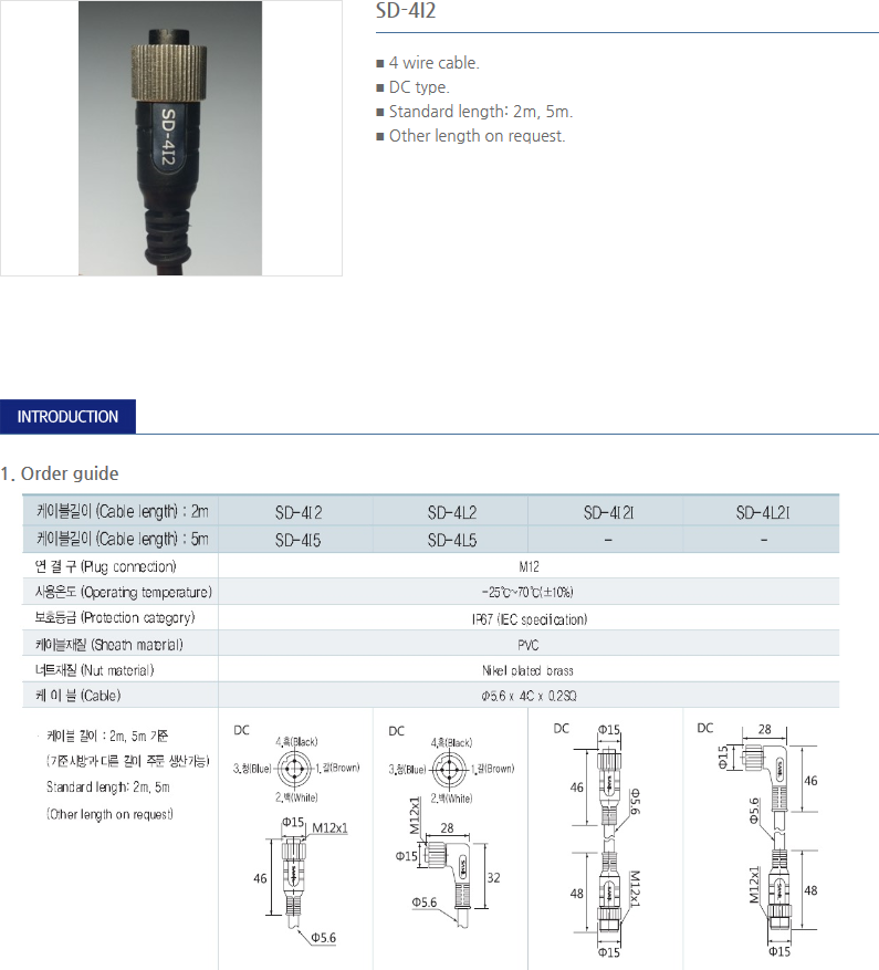 SANIL Connector Cable  5