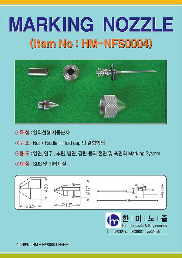 (주)한미노즐ENG Marking Nozzle