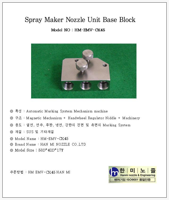 (주)한미노즐ENG Marking Nozzle  2