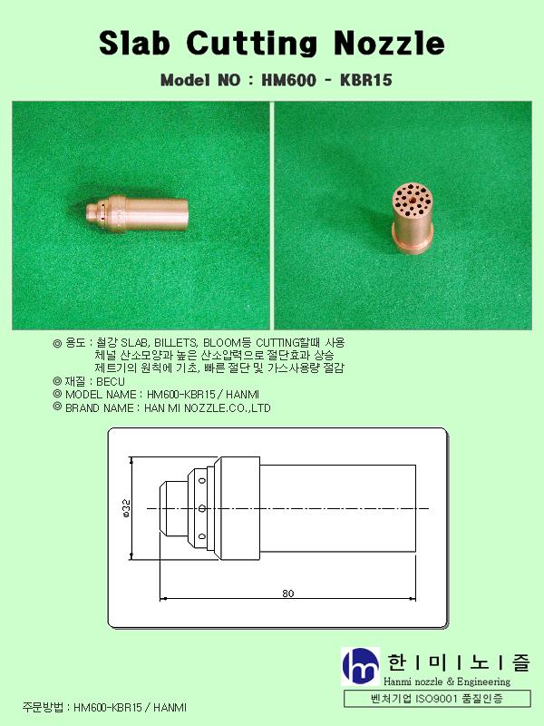 (주)한미노즐ENG Slab Cutting Nozzle  1