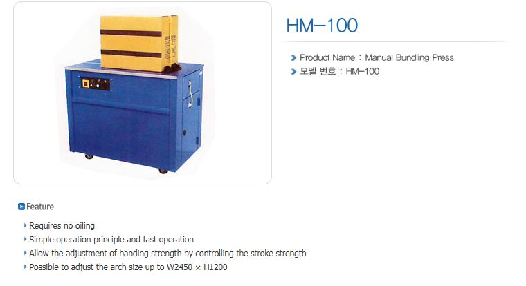 HANSAEM TECH Outer Packaging Machine HM-Series 2