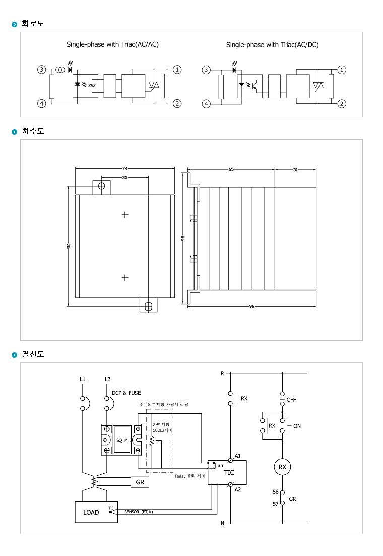 (주)삼화디에스피 단상1회로차단형 SQ-Type (AC출력/접점(저항) 입력 일체형) WK-1340SQTMH 5