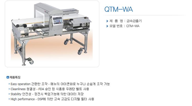 한샘테크 금속검출기 QTM-WA 1