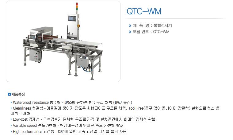 한샘테크 복합검사기 QTC-WM 1