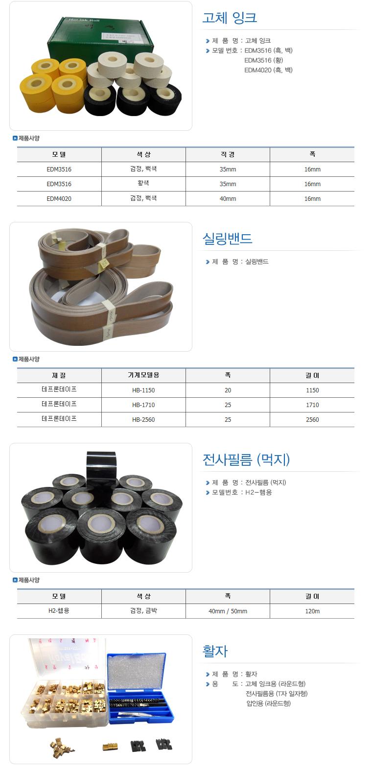 한샘테크 소모품 (고체잉크, 실링밴드, 활자)  1