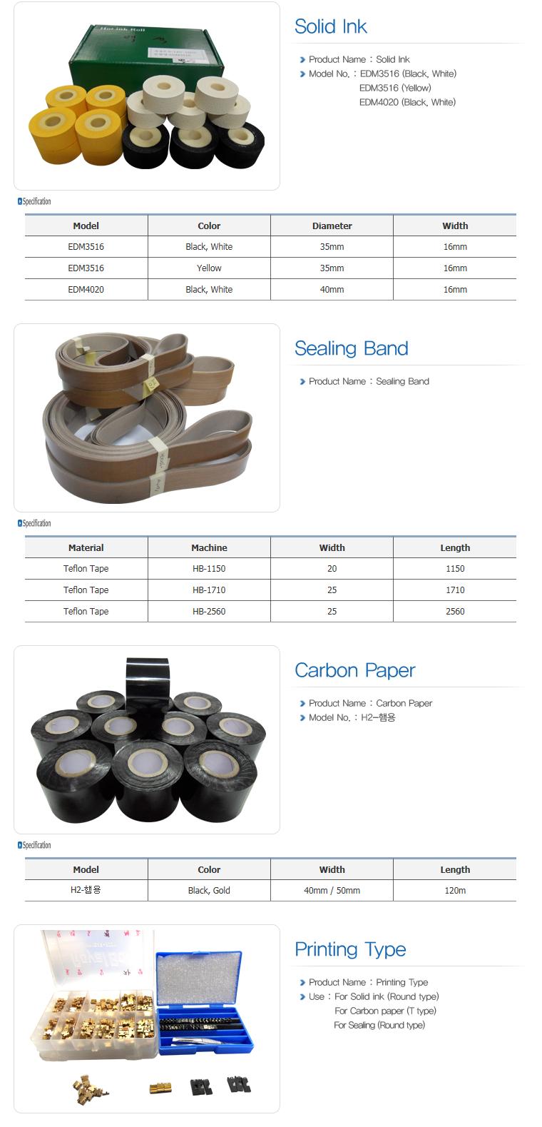 HANSAEM TECH Consumables (Solid Ink, Sealing Band, Print Type)