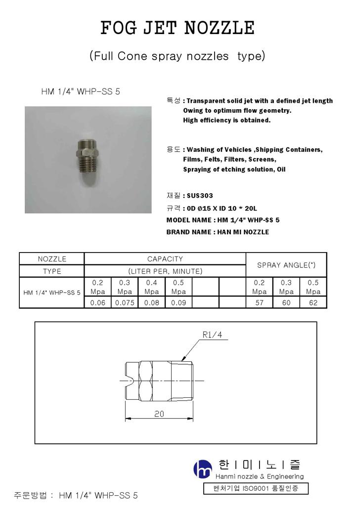 (주)한미노즐ENG Nozzle  19