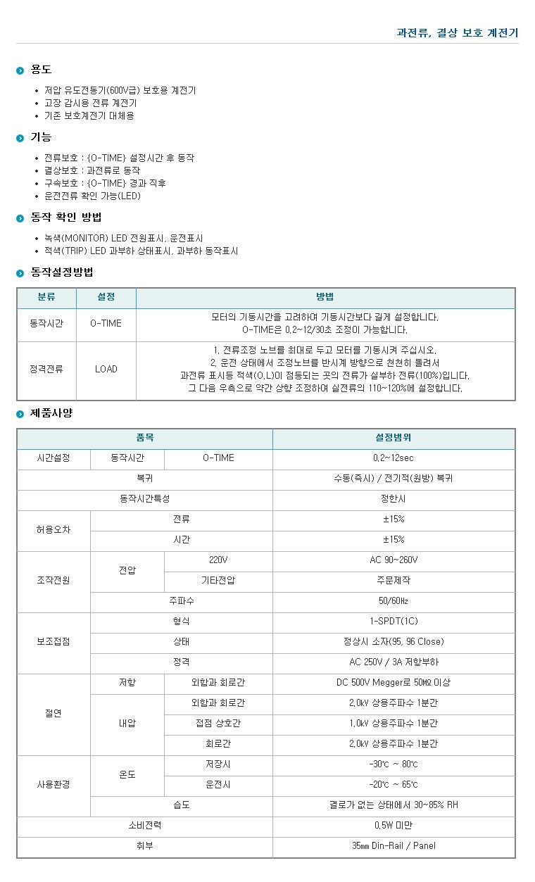 (주)삼화디에스피 과전류 단자형 DSP-ES(06/10/30/50)