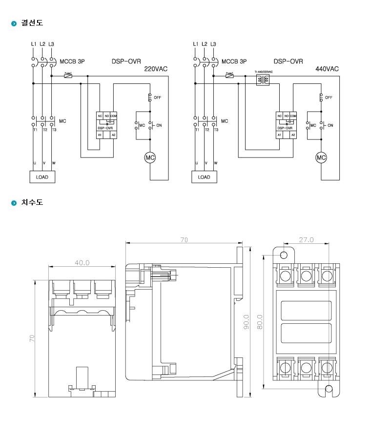 (주)삼화디에스피 과, 부족전압 계전기 DSP-OVR 220 1