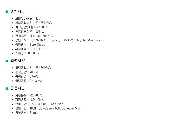 (주)삼화디에스피 삼상 3회로 및 단상2회로차단형 H-Type (AC출력/AC입력) WKS-3240HAC 3