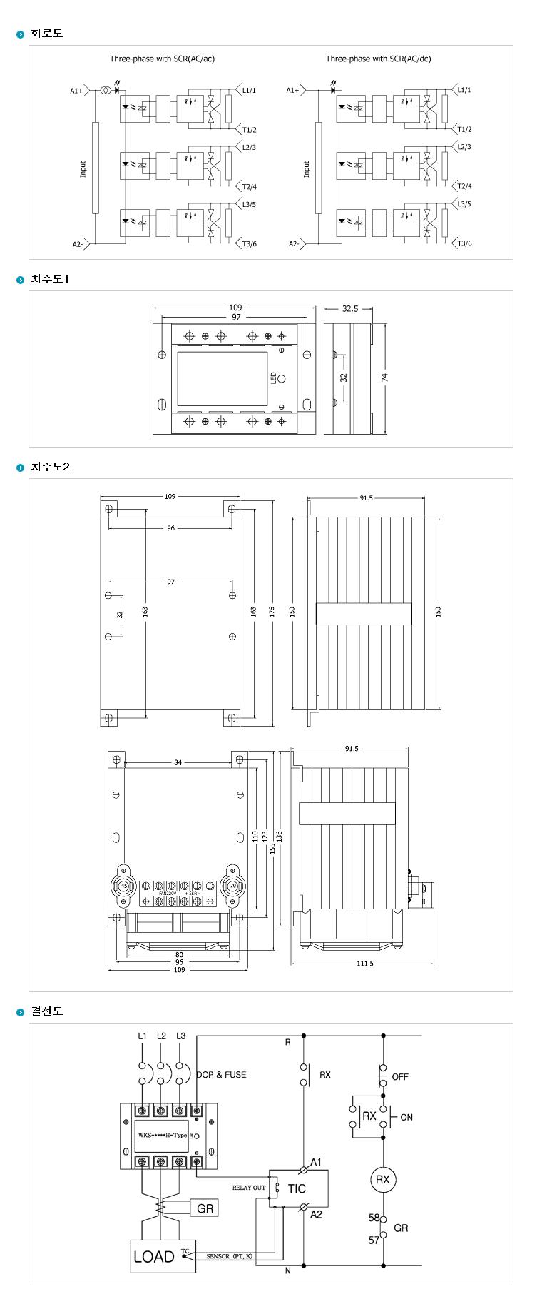 (주)삼화디에스피 삼상 3회로 및 단상2회로차단형 H-Type (AC출력/AC입력) WKS-3250HAC 5