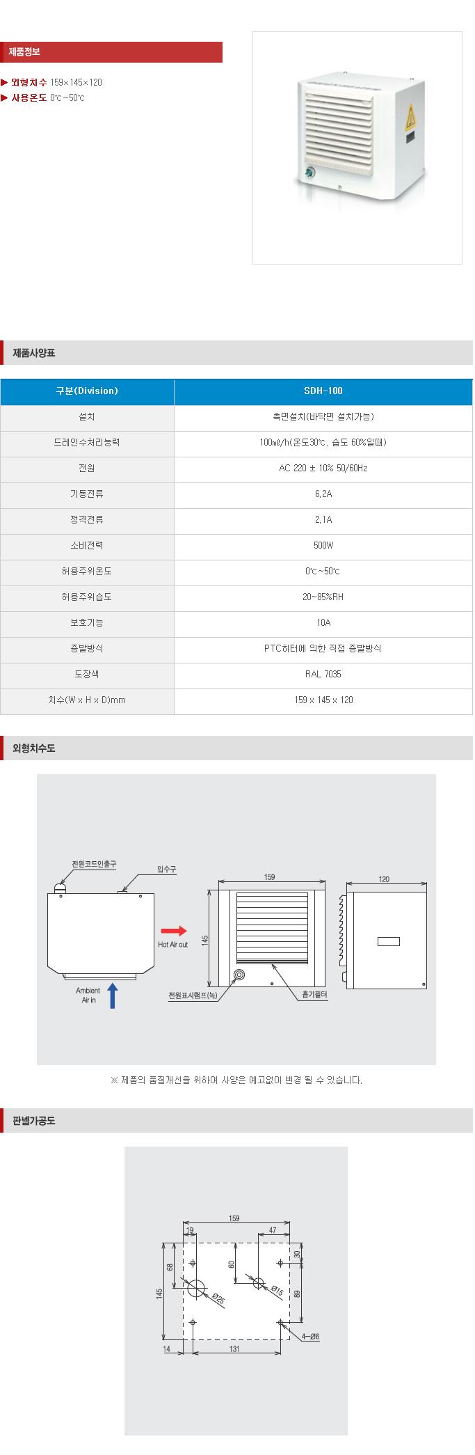 (주)삼익기전 Drain Heater Unit SDH-100/500/1000 1