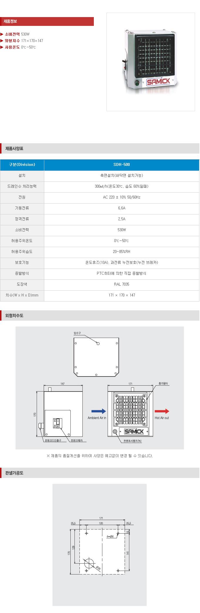 (주)삼익기전 Drain Heater Unit SDH-100/500/1000 2