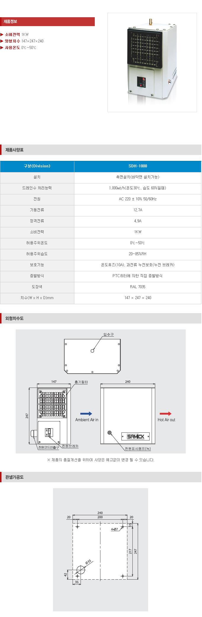(주)삼익기전 Drain Heater Unit SDH-100/500/1000 3