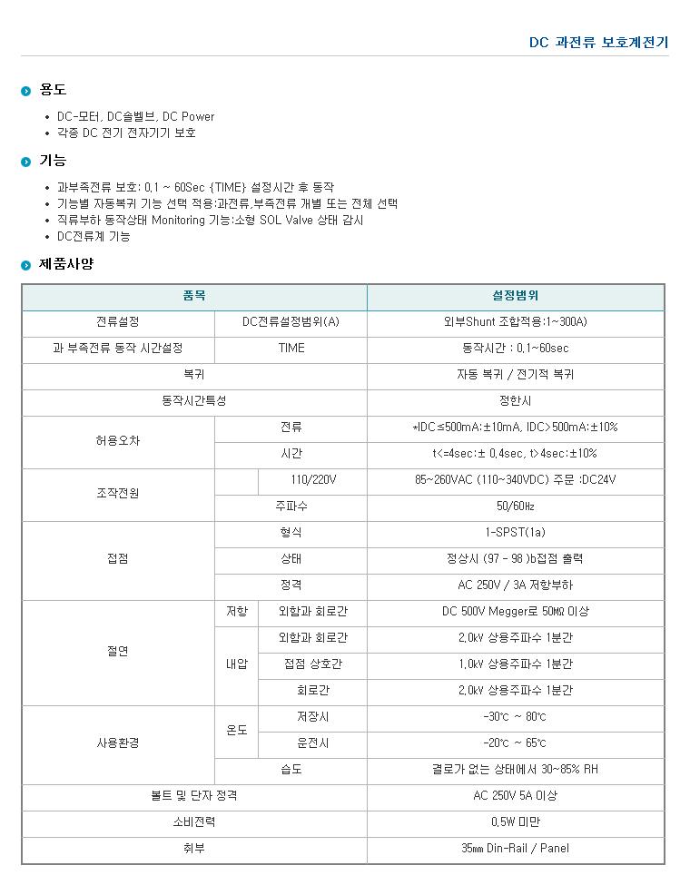 (주)삼화디에스피 DC 디지털 과부족전류 계전기 DCR-M