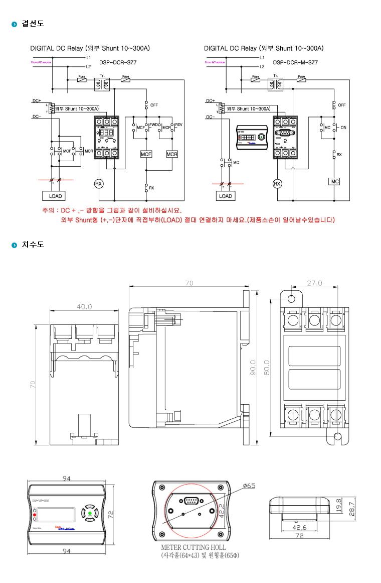 (주)삼화디에스피 DC 디지털 과부족전류 계전기 DCR-M 1