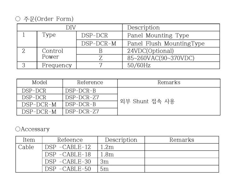 (주)삼화디에스피 DC 디지털 과부족전류 계전기 DCR-M 2