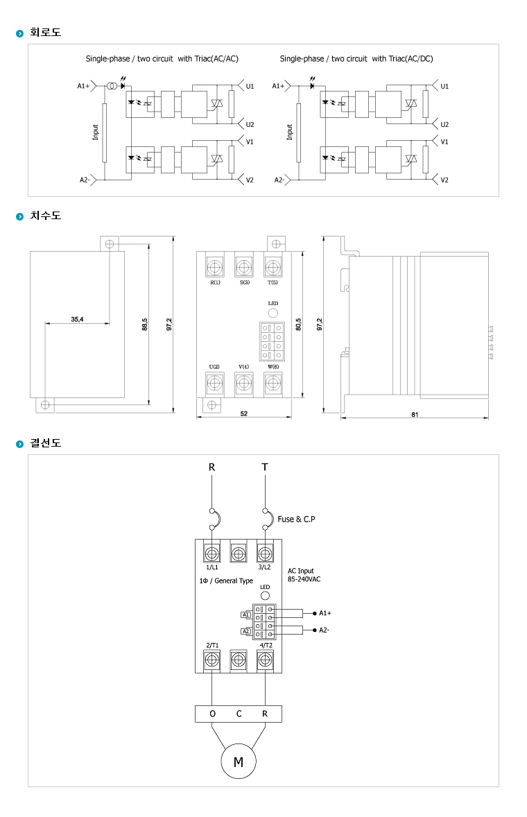 (주)삼화디에스피 AC/DC모터전용 M-Type (AC모터출력 / AC입력) WKS-1325MAC 5