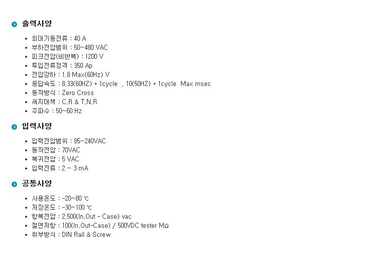 (주)삼화디에스피 AC/DC모터전용 M-Type (AC모터출력 / AC입력) WKS-3340MAC 3