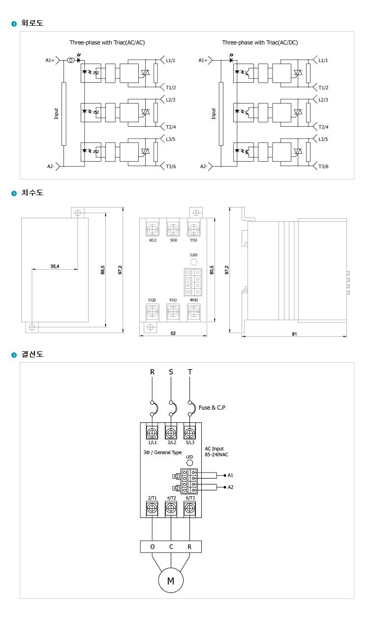 (주)삼화디에스피 AC/DC모터전용 M-Type (AC모터출력 / AC입력) WKS-3340MAC 5