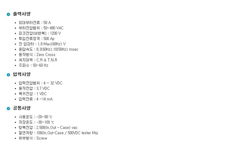 (주)삼화디에스피 삼상 3회로 및 단상2회로차단형 H-Type (AC출력/DC입력) WKS-3350H04 3