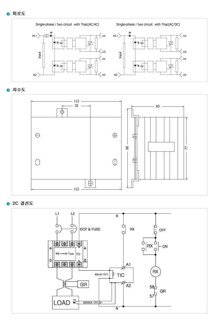 (주)삼화디에스피 삼상 3회로 및 단상2회로차단형 H-Type (AC출력/AC입력 일체형) WKS-1225HHAC 5
