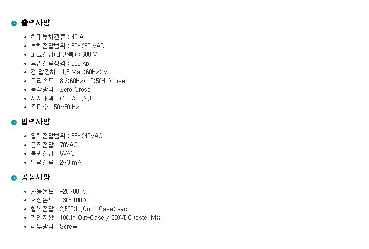 (주)삼화디에스피 삼상 3회로 및 단상2회로차단형 H-Type (AC출력/AC입력 일체형) WKS-1240HHAC 3