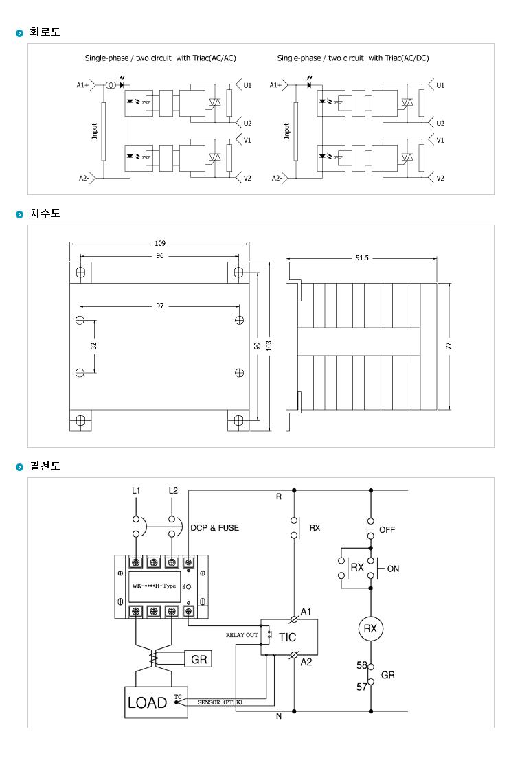 (주)삼화디에스피 삼상 3회로 및 단상2회로차단형 H-Type (AC출력/AC입력 일체형) WKS-1240HHAC 5