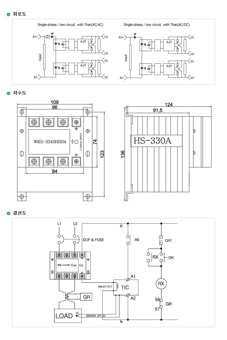 (주)삼화디에스피 삼상 3회로 및 단상2회로차단형 H-Type (AC출력/AC입력 일체형) WKS-1250HHAC 5