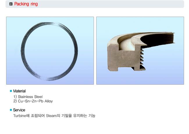 한국차폐기술(주) Packing ring  1
