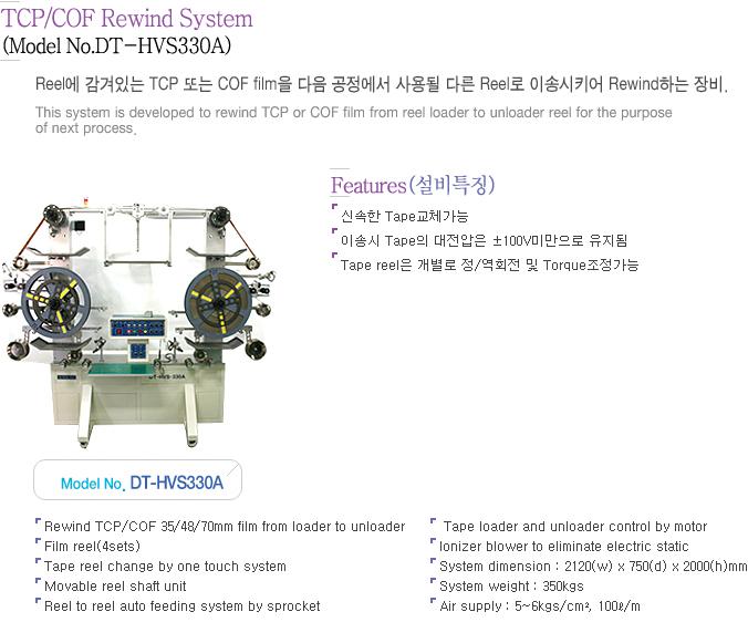 (주)다이나테크 TCP/COF Rewind System DT-HVS330A 1
