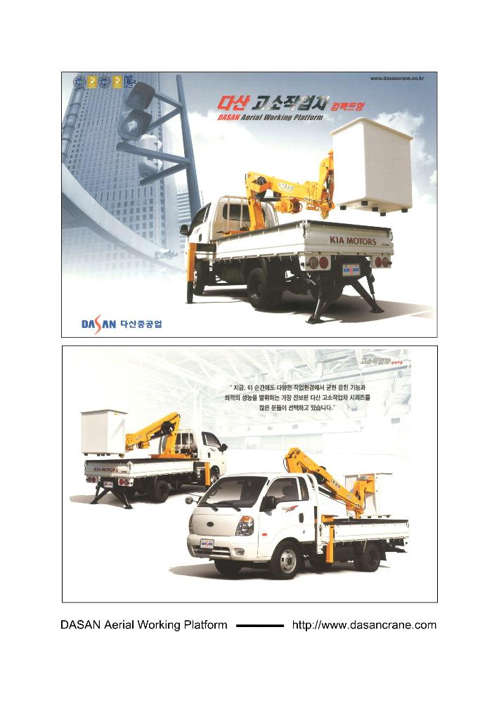 Dasan Heavy Industries Compact Type DAP Series 11