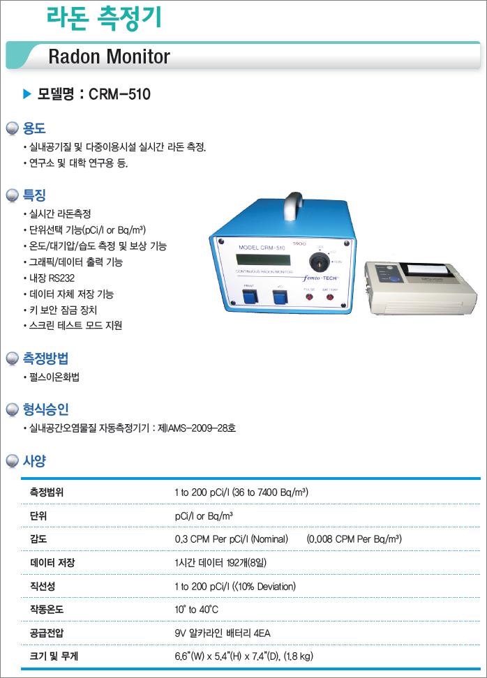 KNJ 포름알데히드 / 라돈 측정기  1