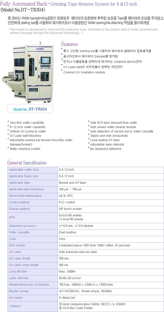 (주)다이나테크 Fully Auto B/G Tape Remove System DT-TR304 1