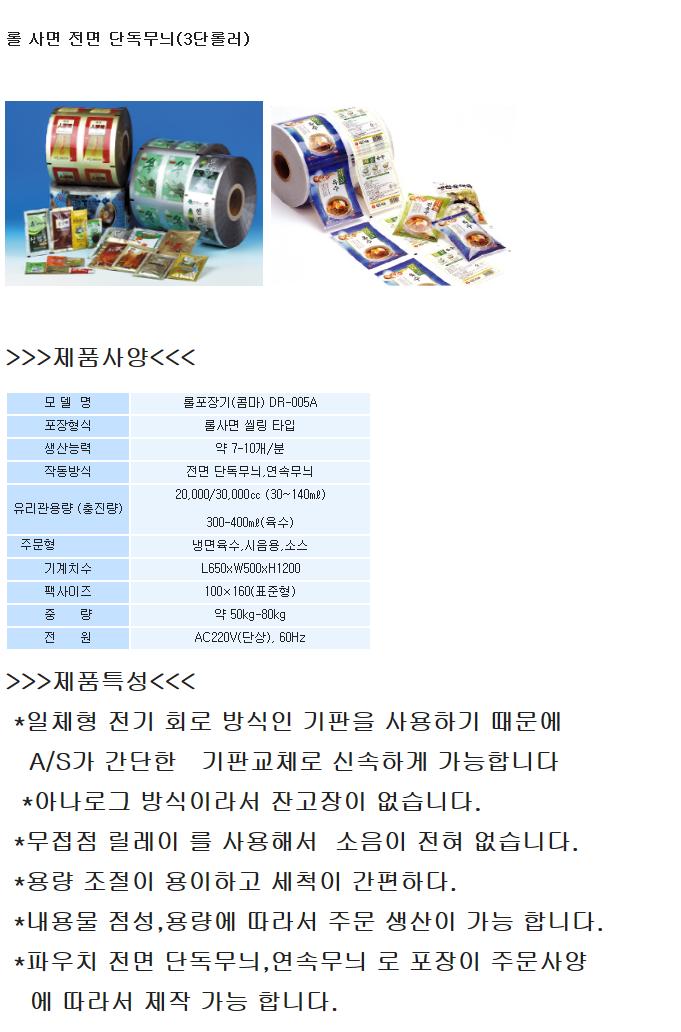 (주)대린기계 롤사면 포장기계 (전면단독무늬) DR-005A