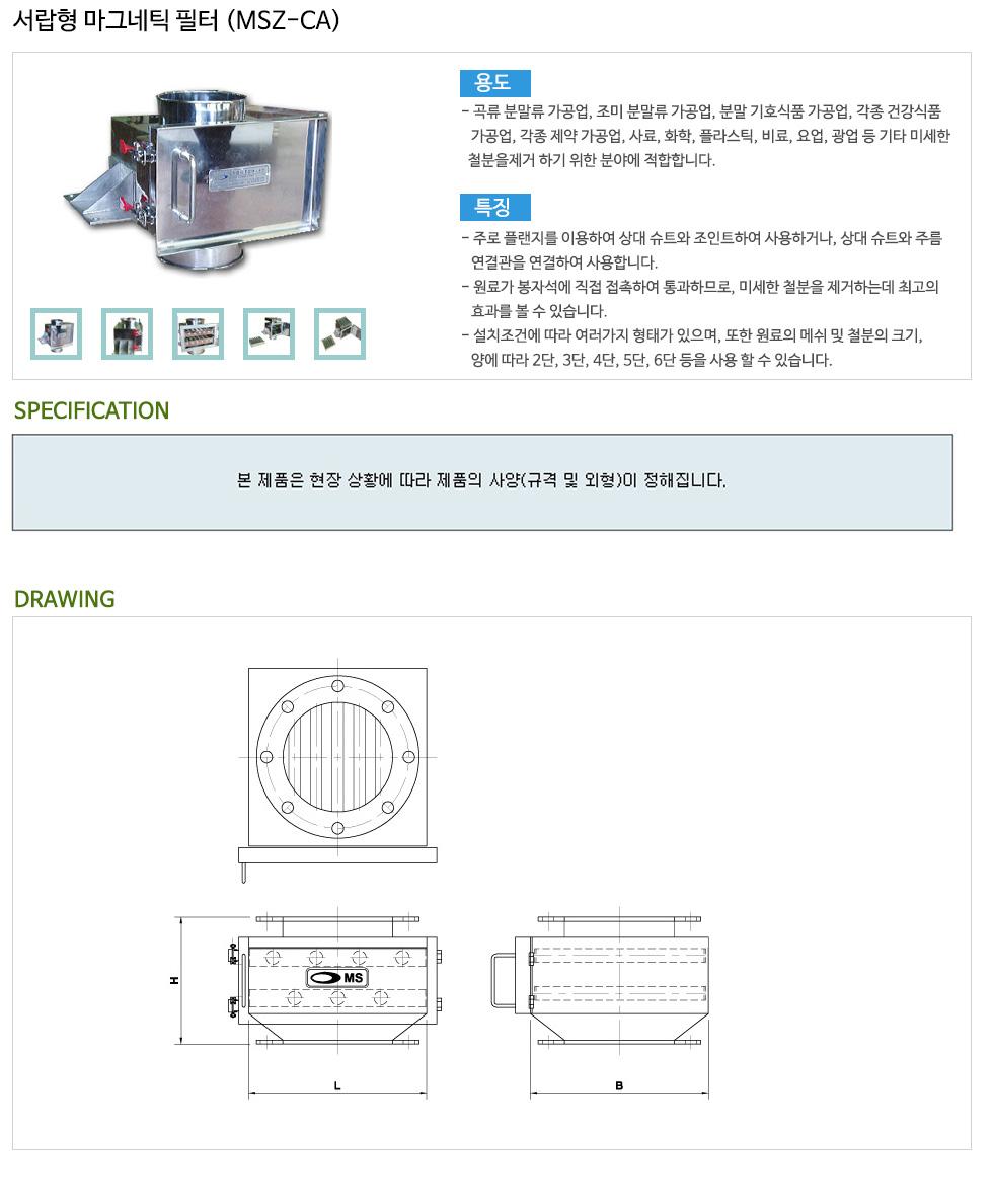 (주)명성마그네트 서랍형 MSZ-CA-Series