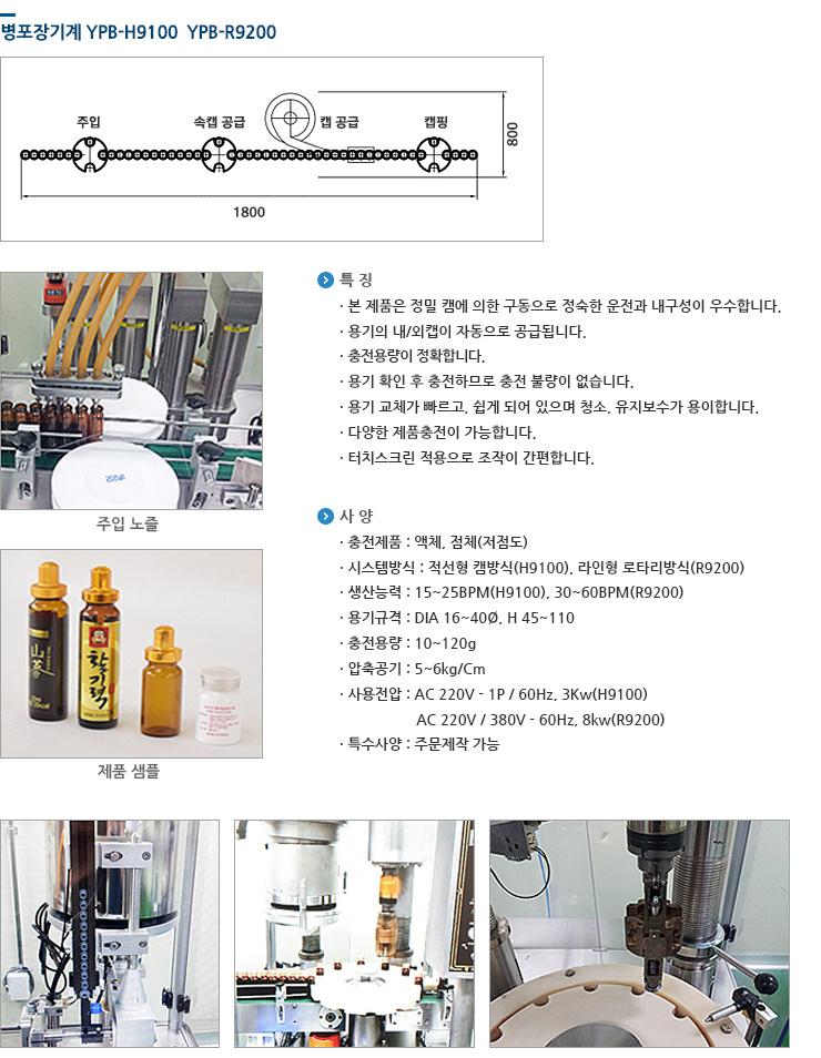 연화포장이엔지 바이얼 포장기계 YPB-H9100/R9200
