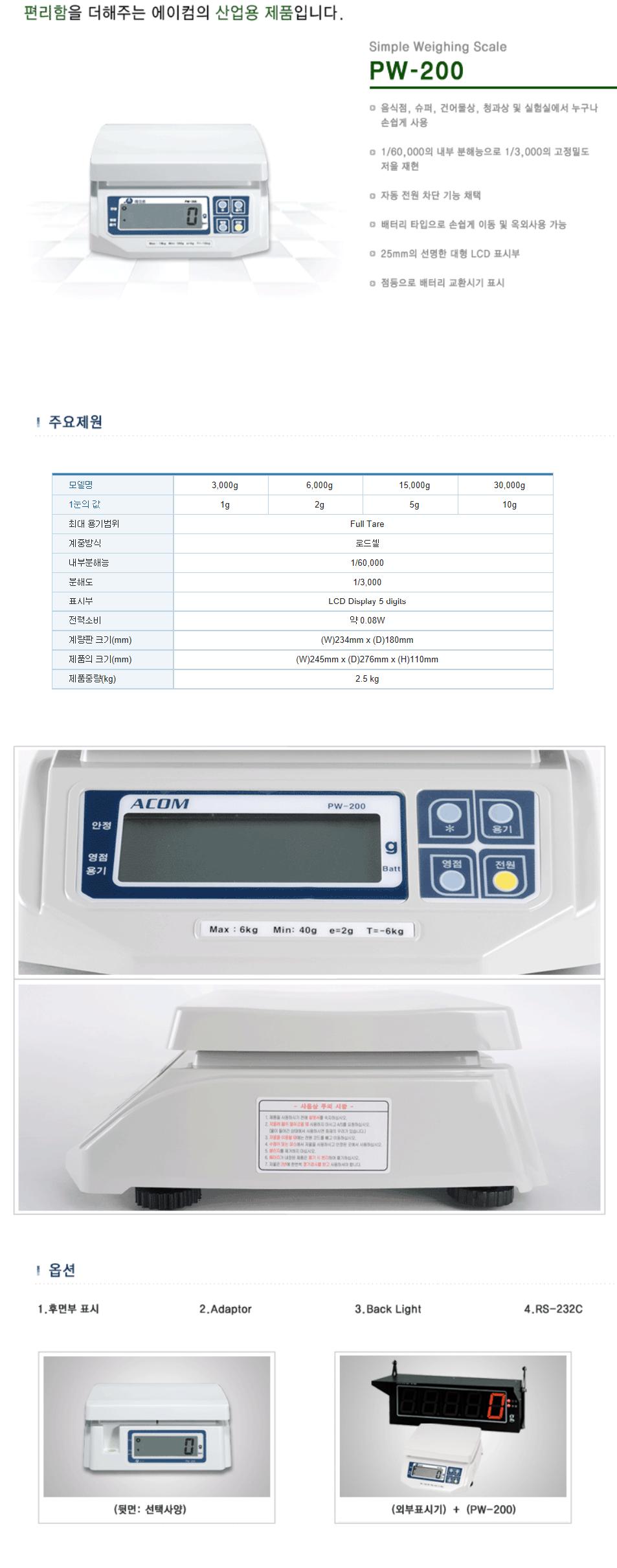 (주)에이컴 Simple Weighing Scale PW-200 1