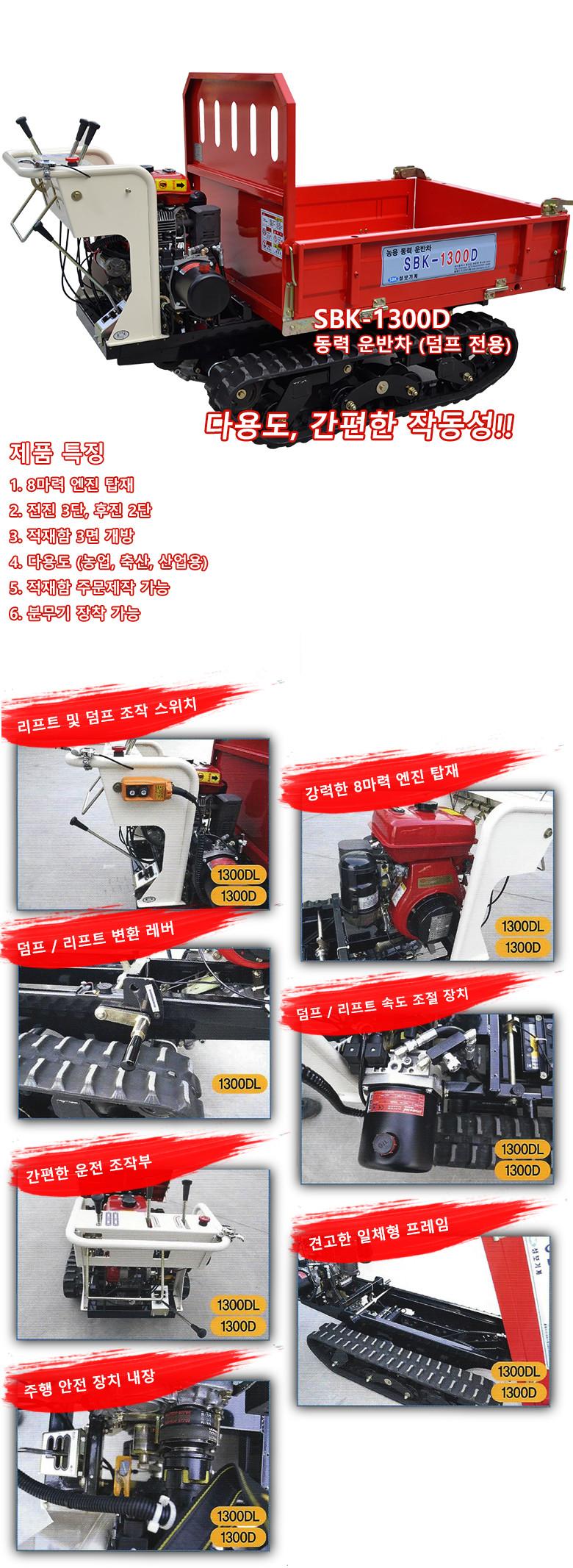 성보기계 운반차 덤프 SBK-1300D