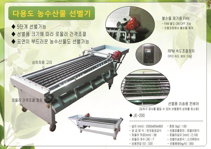 (주)조은농기계 다용도 농·수산물 선별기 JE-200