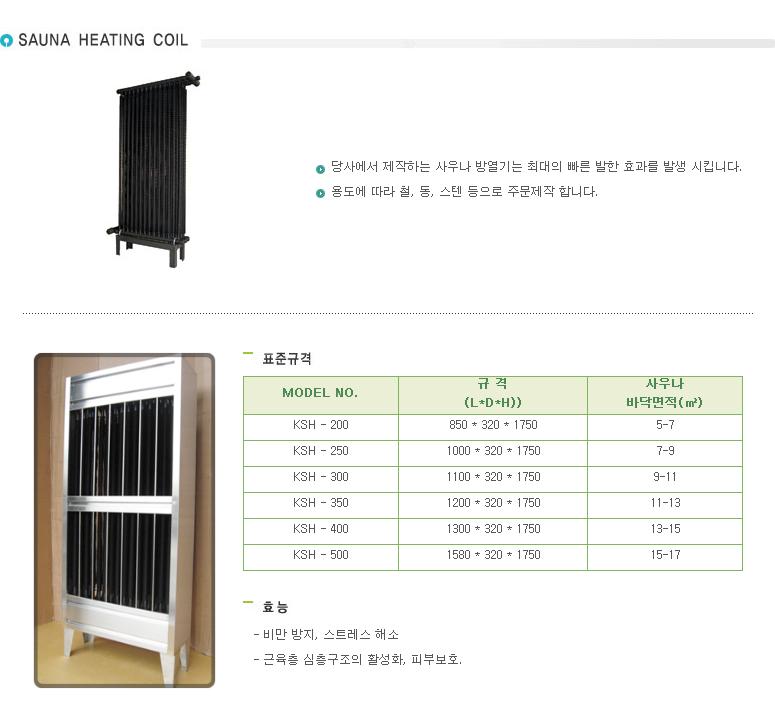 광금방열 Sauna Heating Unit KSH-Series