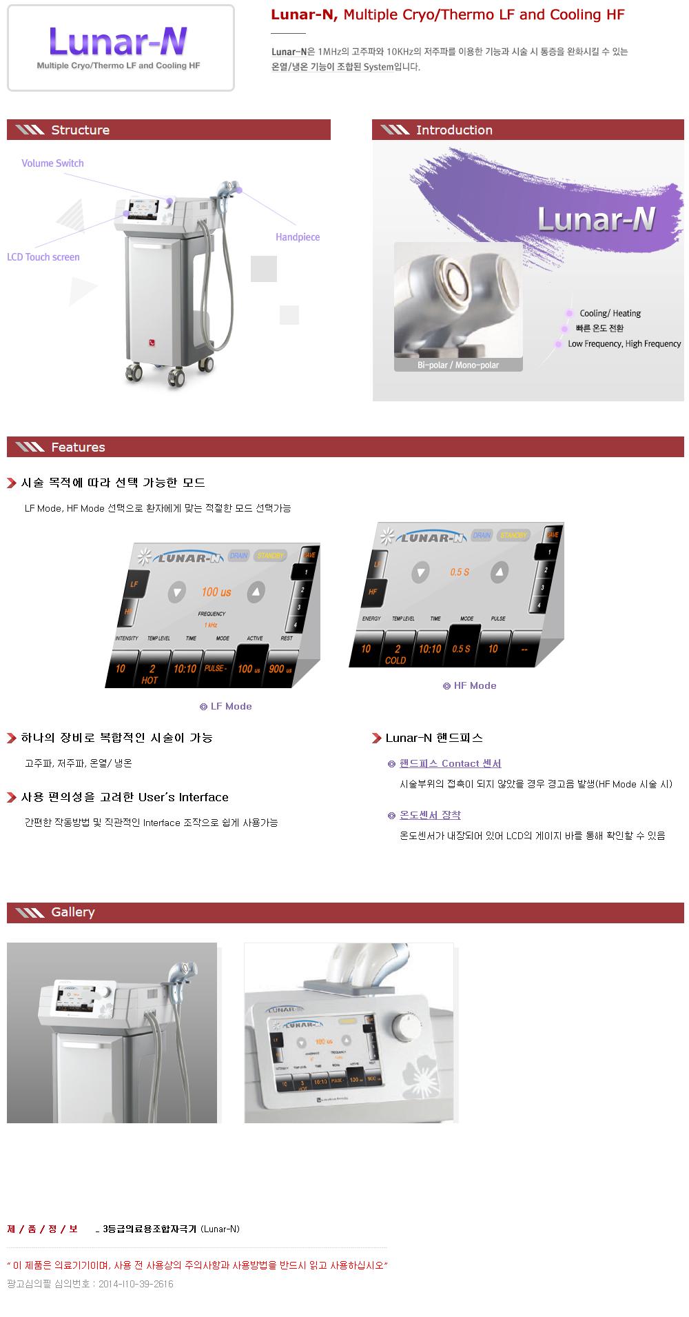 (주)이루다 3등급의료용조합자극기 Lunar-N Lunar-N