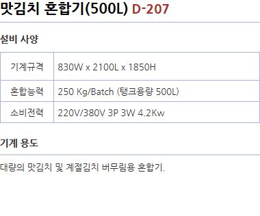 (주)대덕종합기계 맛김치 혼합기 (500L) D-207