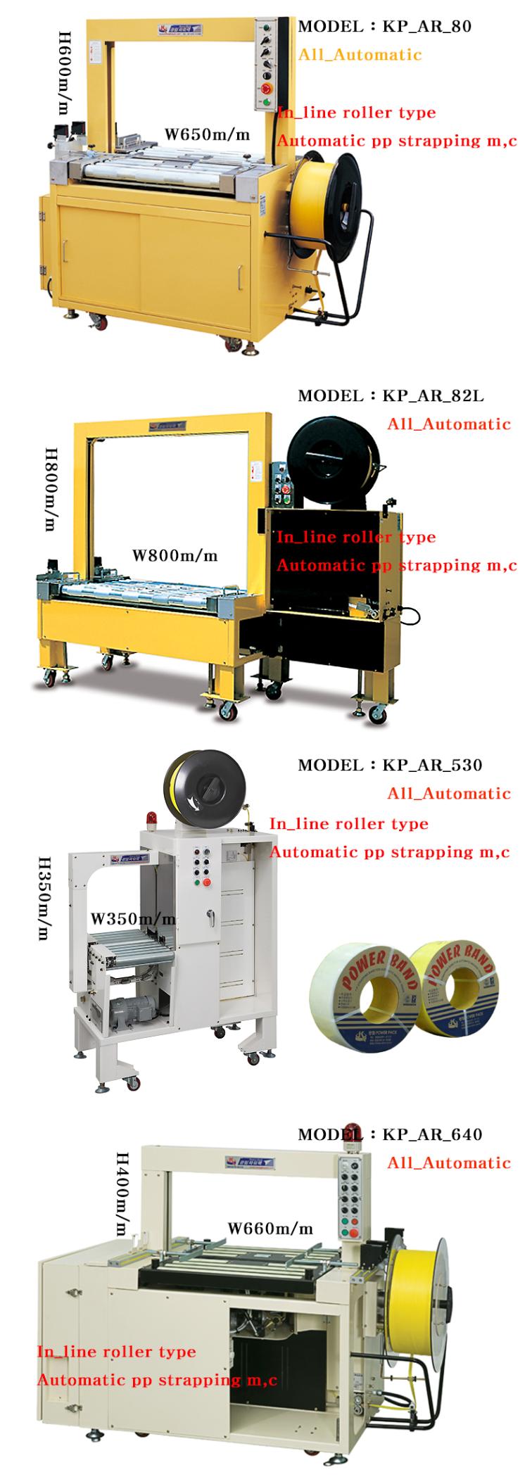 광림파워팩 자동 무인형 밴딩기 시리즈 KP-AR-Series