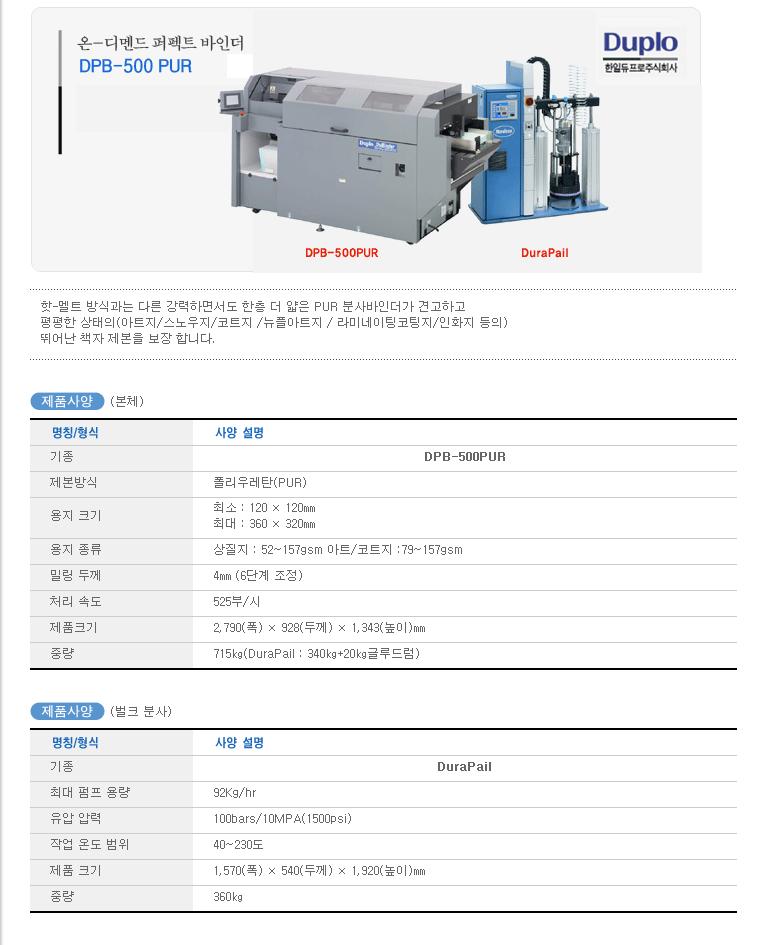 (주)한일듀프로 퍼펙트 바인더 DPB-500EVA/500PUR 1