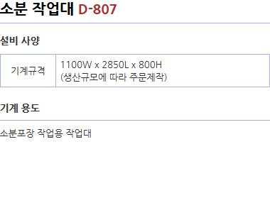 (주)대덕종합기계 소분 작업대 D-807